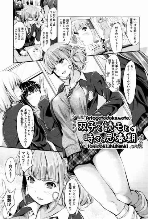 【エロ漫画】女の子はちゃんと言葉にして聞きたいもんだよぉ?