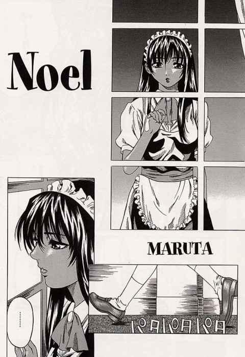 【エロ漫画】メイド間の被虐癖に主人も巻き込まれてそのまま3P