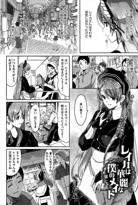 【エロ漫画】メイドの事を好きになったご主人様が愛がわからないメイドとエッチwww