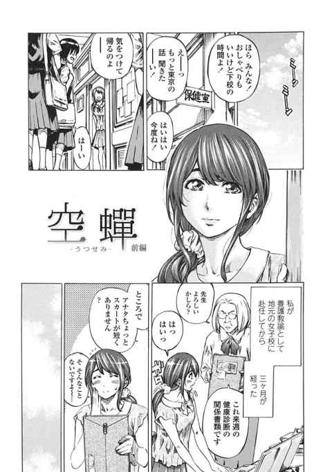 【エロ漫画】地元に帰ってきた女性養護教員が美少女に目を奪われてしまいにレズプレイに走るように