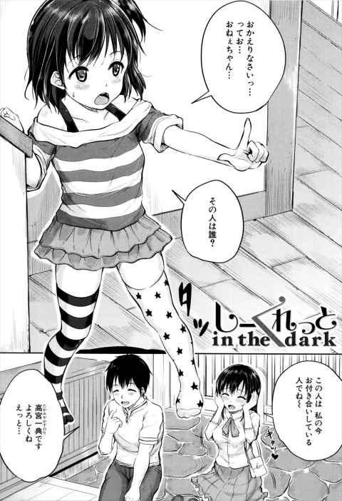 【エロ漫画】彼女の実家に挨拶に行ったら彼女の妹に痴女られてセックスしてしまった・・・