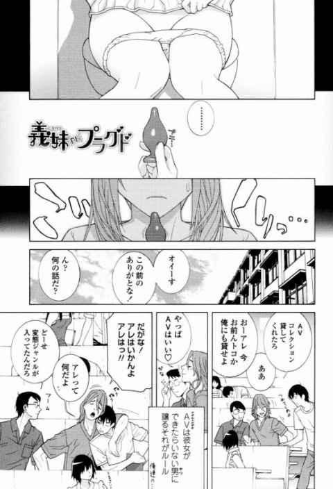 【エロ漫画】お尻の穴が疼いて疼いてしょうがないの…お願いだからオチンチンちょうだい!