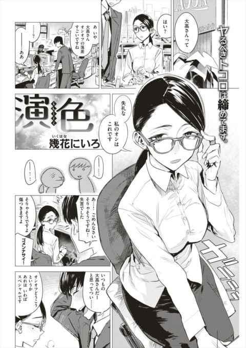 【エロ漫画】ギャップがある真面目な会社の同僚の女性とホテルでイチャラブセックス