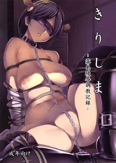 【エロ漫画】艦隊の頭脳・才女霧島が、目隠しギャグボール乳首電流のバイブ2穴挿しで緊縛調教されメス奴隷となりアヘ顔に