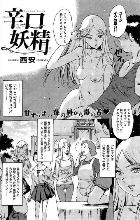 【エロ漫画】ホームステイにきた金髪ロングの留学生に金髪エルフのエロアニメで抜いてるのがバレてしまい…w