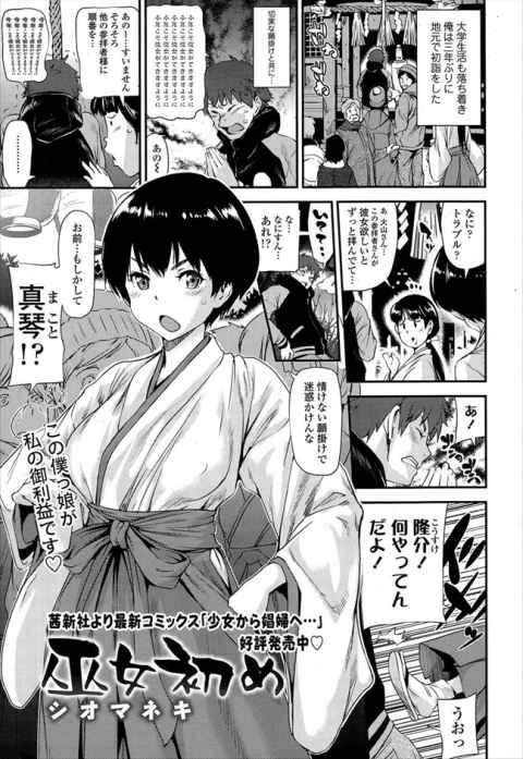 【エロ漫画】田舎の友達の妹と神社で再会したらめちゃんこ可愛い巫女さんに成長していたからwww