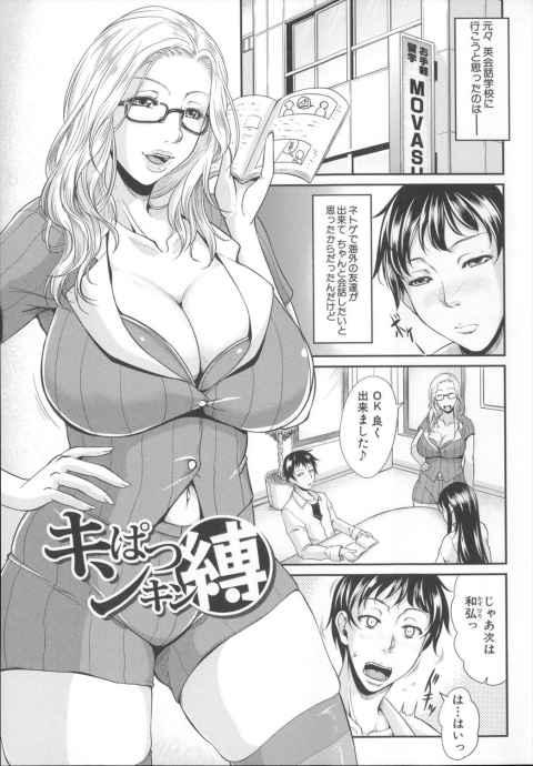 【エロ漫画】英会話教室に通ってるんだけど、SMに興味津々な金髪巨乳講師に酔っ払った勢いで緊縛プレイしたったwww