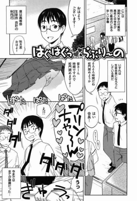 【エロ漫画】「おしっこの穴でしたい…の?だからしてくれなかった…の?」