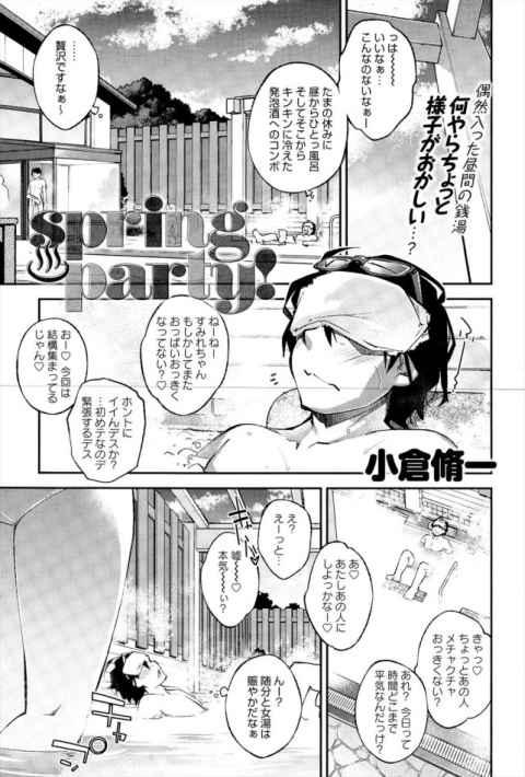 【エロ漫画】温泉に入ってたら誘われて行ってみたら乱交してたwww