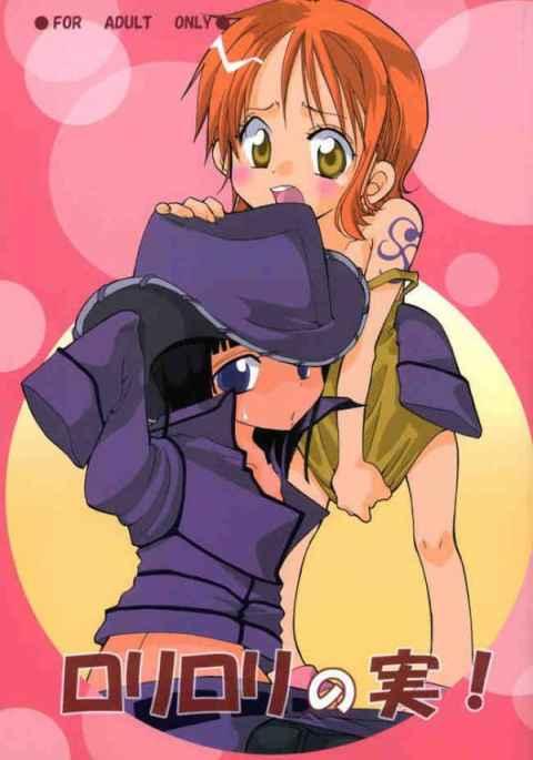 【エロ漫画】ロリロリの実で幼児化したナミとロビンがくっそ可愛いw