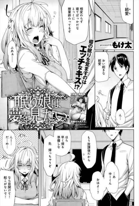 【エロ漫画】眠る事が大好きな幼馴染の女子校生がいきなりパイズリしてきたwww