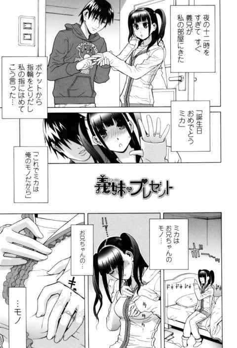 【エロ漫画】義妹の誕生日に意味深な指輪をプレゼントする義兄と両親が晩酌している間にお風呂でイチャラブセックスしちゃってますwww