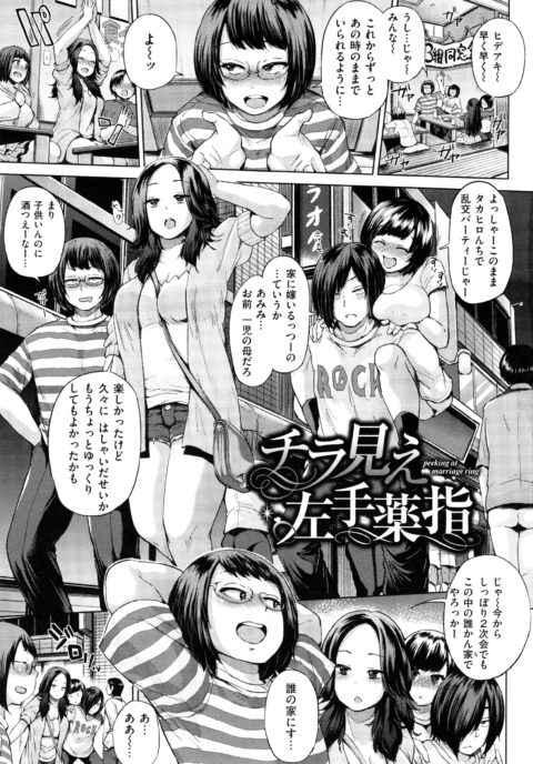 【エロ漫画】人妻同級生にオナニーを目撃されてパイズリ手コキフェラされて生ハメ中出しセックス