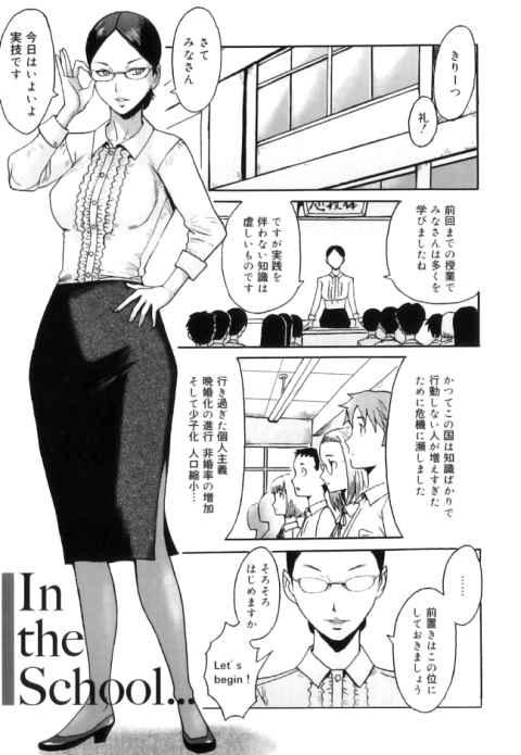 【エロ漫画】性教育の授業の最後に実技を取り入れている学校の授業風景がただの乱交でしかないwww