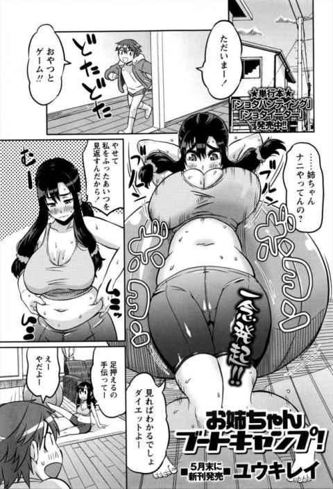 【エロ漫画】ぽっちゃり体型のお姉ちゃんのダイエットを手伝ったらムラムラして尻コキしたったwww