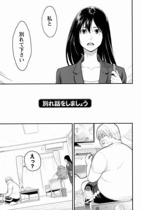 【エロ漫画】デブニートに変貌してしまった彼氏に別れ話をした結果…