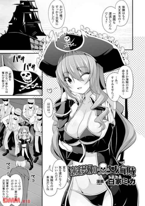 【エロ漫画】女船長が船を賭けて勝負! 媚薬を塗られた体で放置され、たまらず肉便器宣言してしまう!