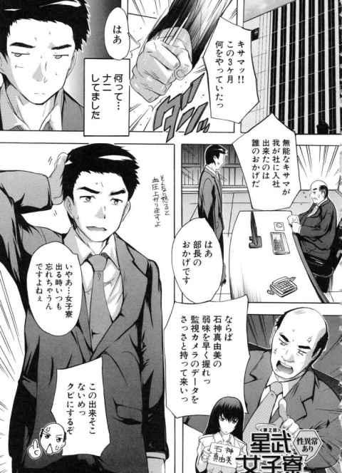【エロ漫画】女子寮のお姉さんたちの新人歓迎会ハーレム乱交プレイをさせられる男。綺麗なお姉さんに筆下ろしされセックスの特訓で得た成果を発揮する。