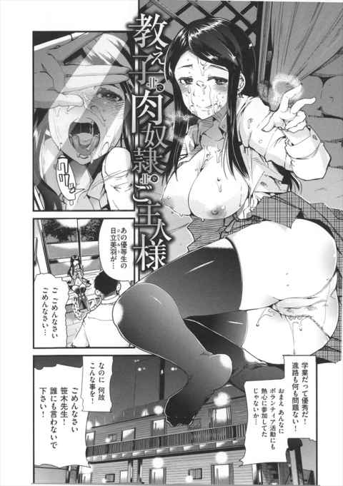 【エロ漫画】露出痴女だった超優等生の教え子を心配して真剣に話を聞いた先生がご主人様として覚醒していくwww