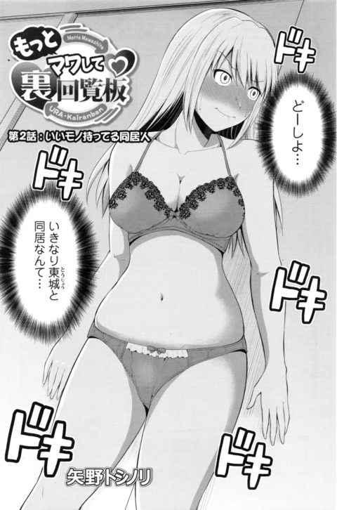 【エロ漫画】会社の美人な先輩と同居することになって同じマンションに住む痴女のせいで発情してセックス