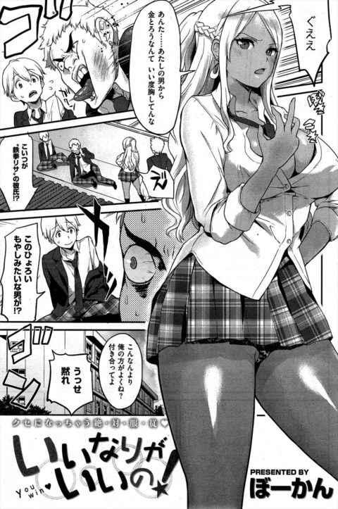 【エロ漫画】ドスケベボディの黒ギャルが夜の公園で彼氏のチンポをフェラして青姦生ハメ中出しセックス