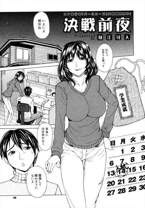 【エロ漫画】受験生なんだけど、入試前夜に緊張して眠れなかったので巨乳の家庭教師とセックスしまっくてたら遅刻してもうたwww