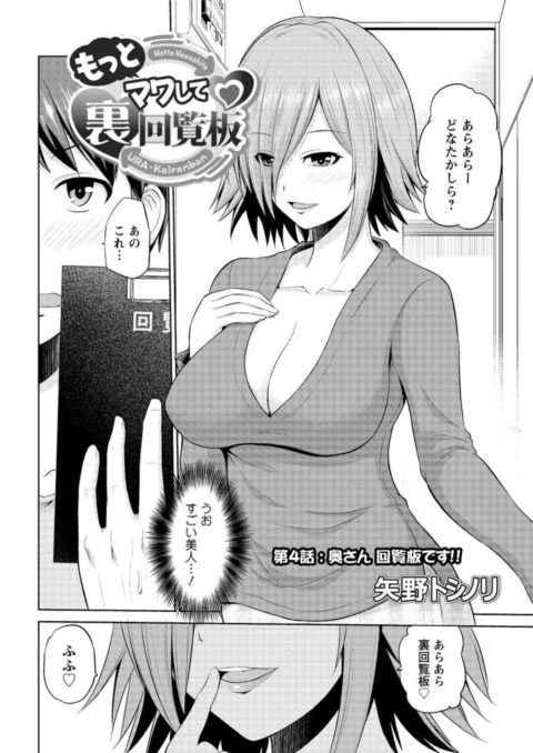 【エロ漫画】旦那が単身赴任中の欲求不満の人妻にパイズリされて生ハメセックス