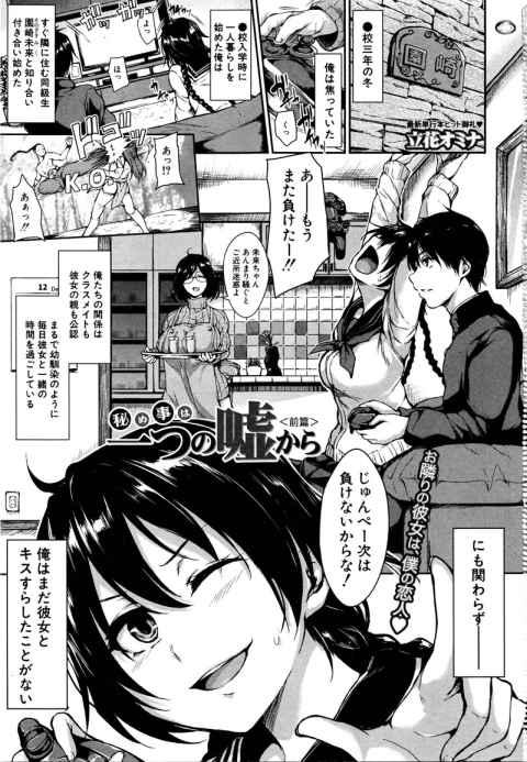 【エロ漫画】彼女ができて初キスをする前に彼女の母親と関係を持ってしまい・・・