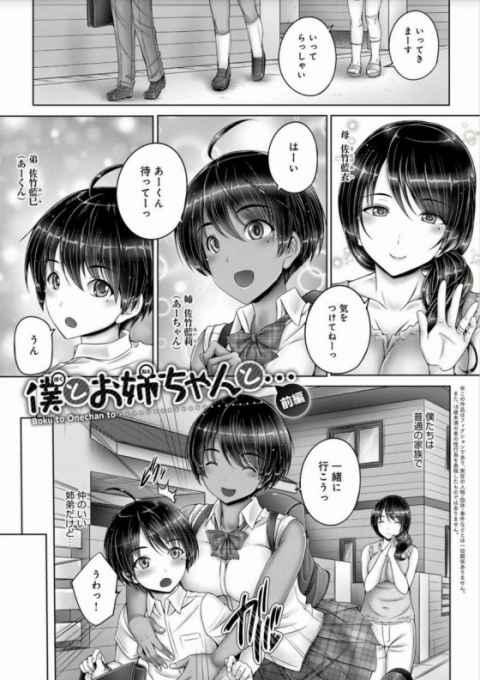 【エロ漫画】おちんちんッムズムズするよぉ!おしっこ出ちゃう!変なのきちゃうよぉ!