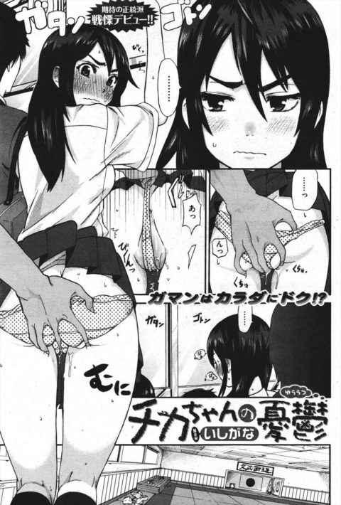 【エロ漫画】痴漢してきた先輩とイチャラブセックス