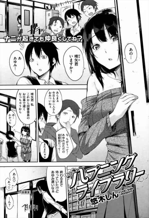 【エロ漫画】図書室でセックスしているカップルを見てお互いに興奮してしまった幼なじみコンビでこっそりイチャラブ!w
