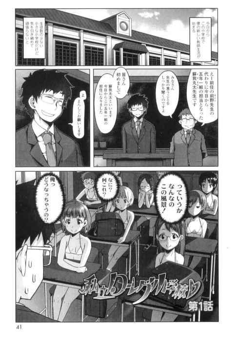 【エロ漫画】制服がビキニな小学校に来た教師がメガネっ娘のJSロリに誘惑されて手コキされて射精したら我慢できなくなって生ハメセックスしちゃう