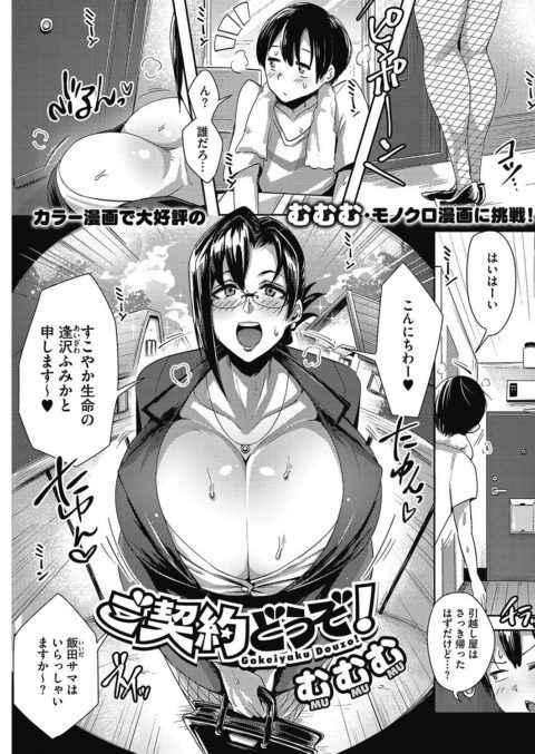 【エロ漫画】爆乳の保険屋に誘惑されて勃起してパイズリされて契約するかわりに生ハメ中出しセックス