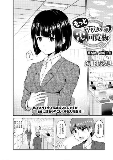 【エロ漫画・矢野トシノリ】もっとマワして❤裏回覧板 第6話 会社の先輩が自宅にやって来てテクニックを確認といわれてセックス