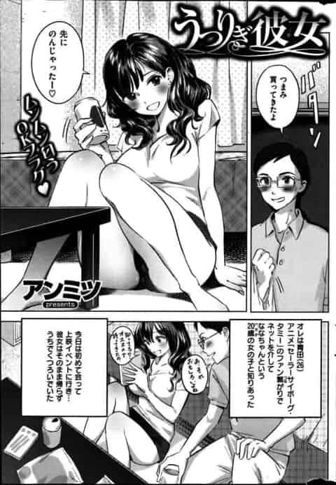 【エロ漫画】今日会ったばかりの女の子とエッチしようとしたら帰っちゃって・・・w数日したら家に来て玄関でおっぱいにしゃぶりつきシックスナインしちゃて中出しセックスしちゃうよw