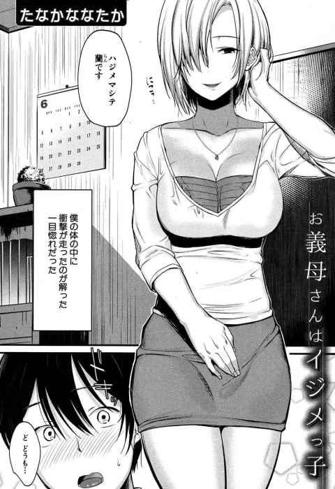 【エロ漫画】明るくて優しい台湾人の義母がスケベな本性を現し息子を逆レイプ!!