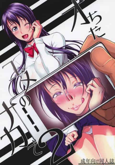 【エロ漫画】性奴隷にされている巨乳M女の女子校生が学校で先生にアナルセックス中出しされたりと調教エッチされまくってるアブノーマル漫画だおw