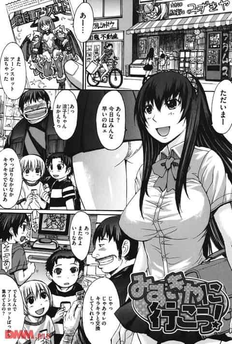 【エロ漫画】近所のお姉ちゃんが少年をHなイタズラしたら本気モードになってしまったwww