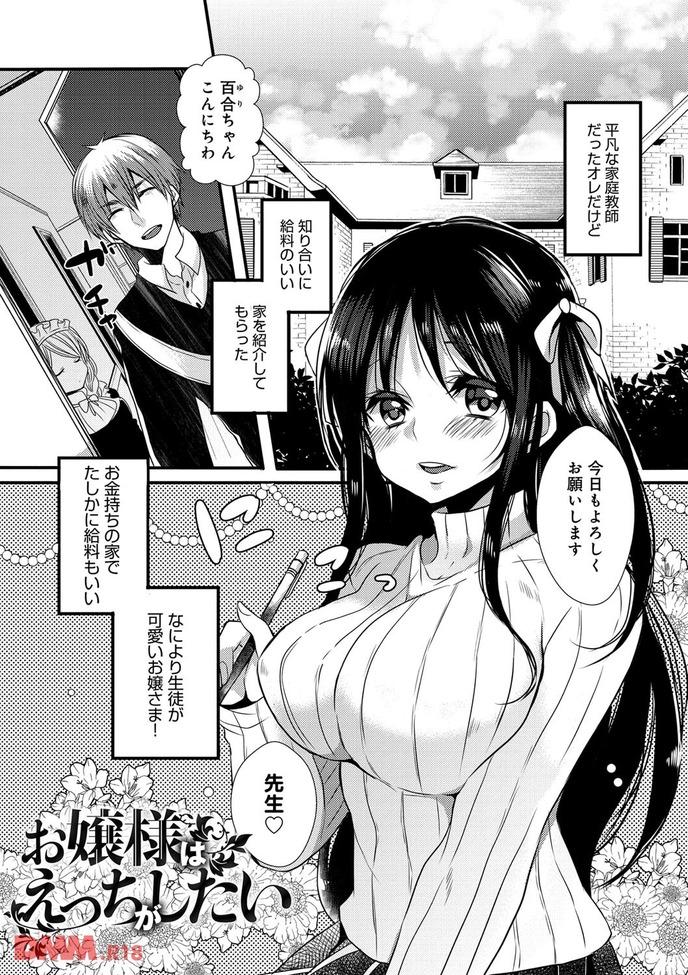 【エロ漫画】お嬢様に家庭教師として勉強を教えに通っていたのだが、操作を誤り携帯でAVを流してしまった結果、お嬢様がその影響を受け始めどんどんエロい服装になっていき・・・
