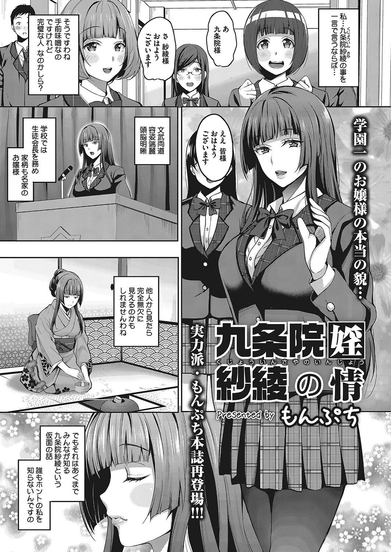 エロ漫画:学園一お嬢様の本当の姿は肉便器希望のド変態痴女JKだった