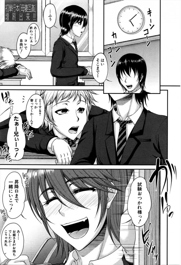 試験を終えて帰ってきた息子は発情した母親に誘われて溜まっていた分も激しくセックスするww