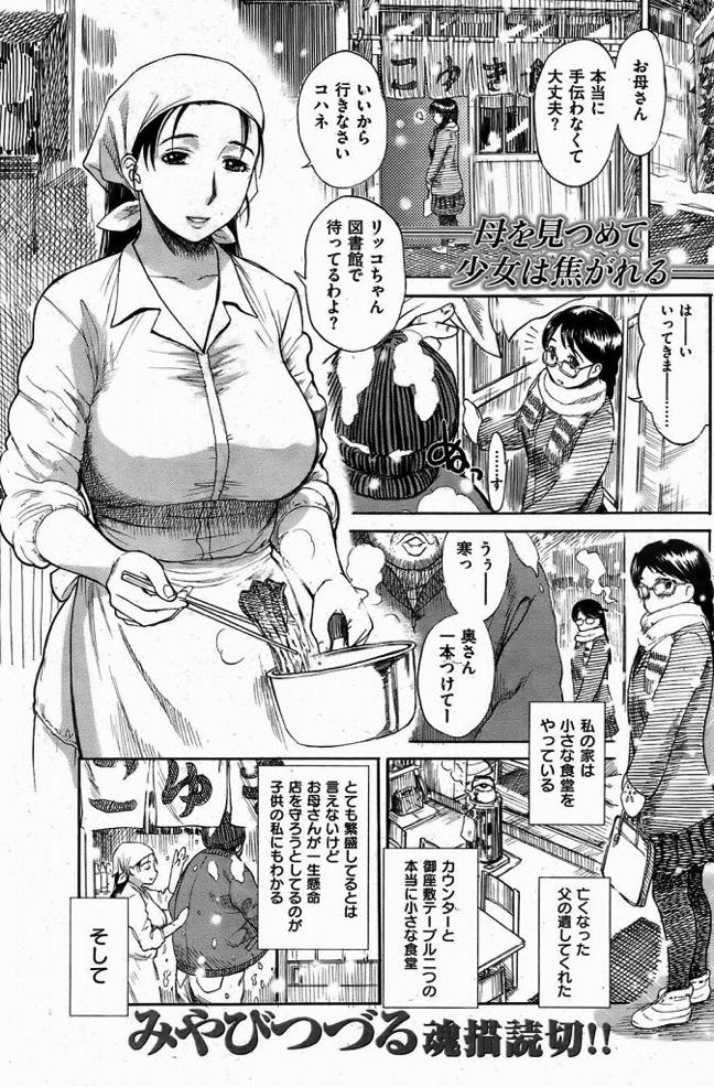 【エロ漫画】体を売って食堂を経営している未亡人の母親のことを見続けていた娘が自分も…w【オリジナル】