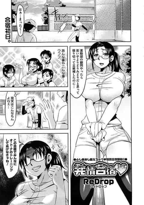 【エロ漫画】弱小野球部の顧問を務める女教師が合宿でエロいことを教えて奮起を促すも…