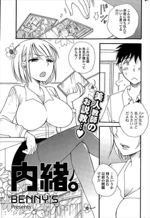 【エロ漫画】AVを学校に持ち込んだ生徒を家庭訪問して誘惑する美人教師!似てると思ってはいたがAVに出ている女優が先生だった!