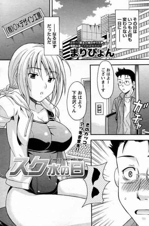 【エロ漫画】エアコンの調子が悪い事務所で先輩社員がスクール水着で出社してたら仕事どころじゃないw