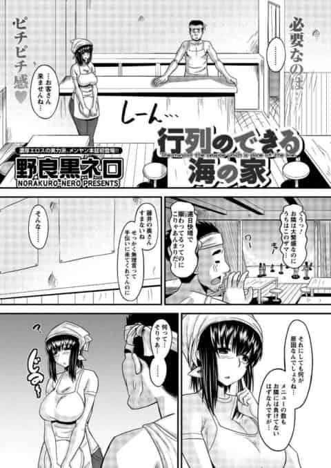 【エロ漫画】客が全然来ない海の家がバイトの人妻にエロい水着を着せたらナンパ目的のヤリチンがやって来て巨根で犯されまくって中出しされまくって肉便器に