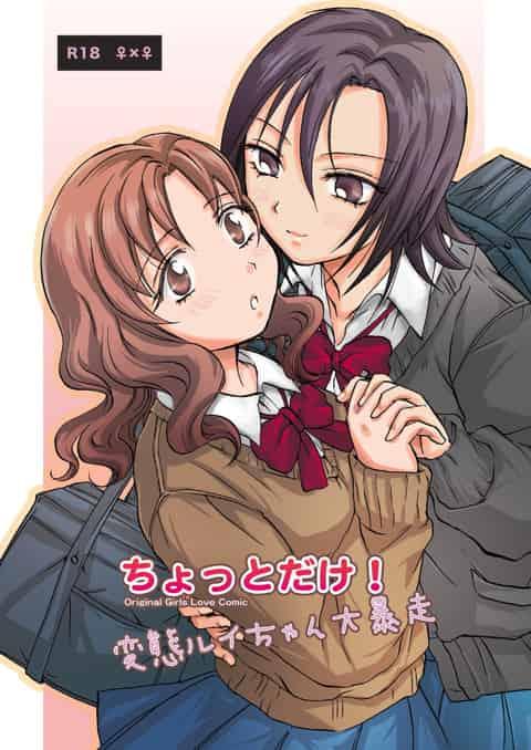 【エロ漫画】女子校で百合に目覚めて、レズセックスをしまくる清楚な女子校生w