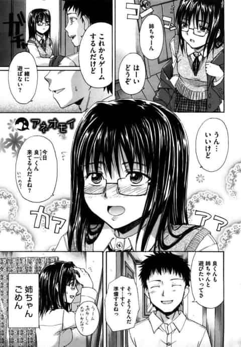 【エロ漫画】眼鏡巨乳のお姉ちゃんが弟からゲームに誘われて犯しちゃうw 友達も参加して3Pしてるよw