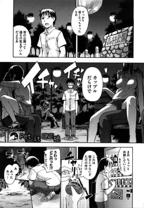 【エロ漫画】外でオシッコする女の子がいて拭いてあげると感じてるw 正体は同級生で昨日の続きがしたいとセックスして中出しされる!