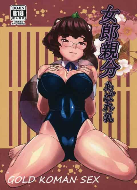 【エロ漫画】女郎親分 あばれ乳